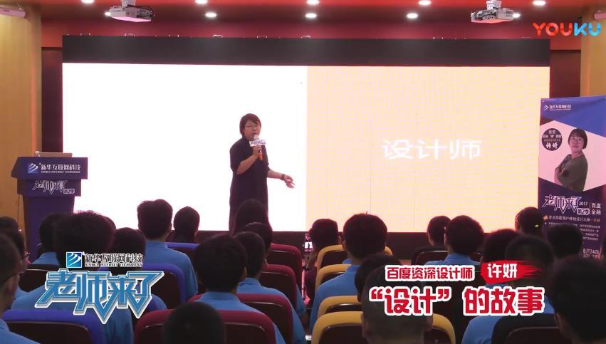 南京新华老师来了许妍设计讲座